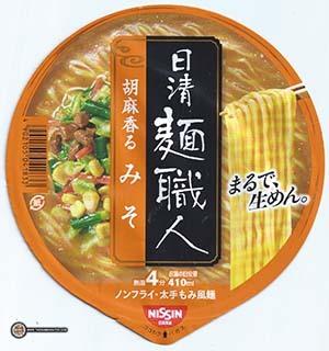 #2627: Nissin Men Shokunin Sesame Miso Ramen - Japan - The Ramen Rater - box from japan - instant noodles