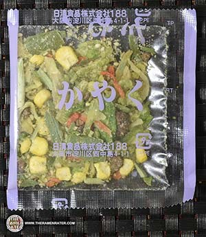 #2627: Nissin Men Shokunin Sesame Miso Ramen - Japan - The Ramen Rater - box from japan - instant noodles