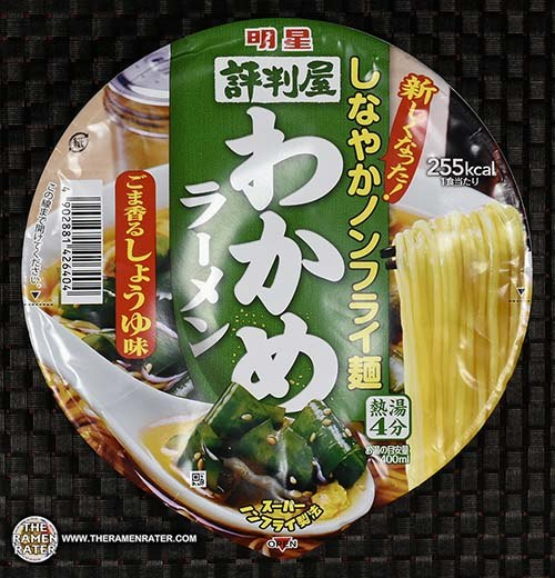 #2642: Myojo Wakame Ramen - Japan - The Ramen Rater - Zenpop