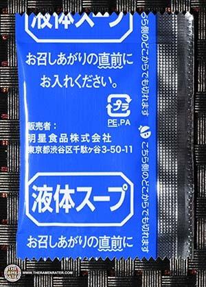 #2642: Myojo Wakame Ramen - Japan - The Ramen Rater - Zenpop