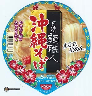 #2657: Nissin Okinawa Soba - Zenpop - Japan - The Ramen Rater