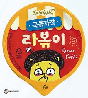 #2534: Samyang Foods Ramen Bokki - South Korea - The Ramen Rater - instant noodles ramen