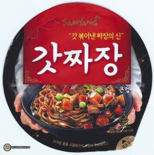 #2637: Samyang Foods Jjajang Big Bowl - South Korea - The Ramen Rater
