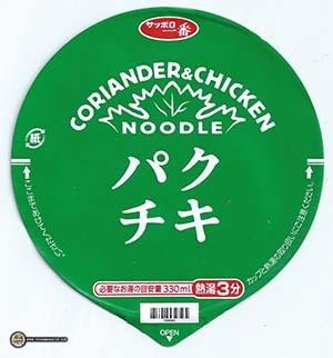 #2686: Sapporo Ichiban Coriander & Chicken Noodle