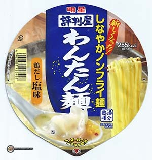 #2699: Myojo Chicken Shio Wanton Noodles Japan zenpop
