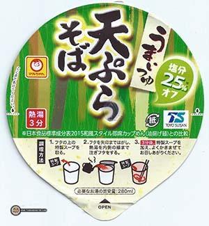 #2705: Maruchan Umaitsuyu Tempura Soba - zenpop zenpop.jp japan ramen