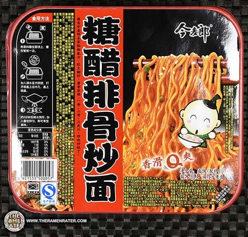 #2216: Jinmailang Yakisoba Sweet & Sour Pork Ribs Flavor - China - snackoo