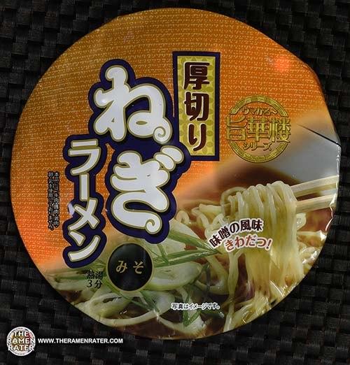 #2719: Yamamoto Umakaro Negi Ramen - japan crate umai crate