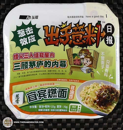 #2836: Shanjinshan Yibin Burning Noodle Green Onion Flavor