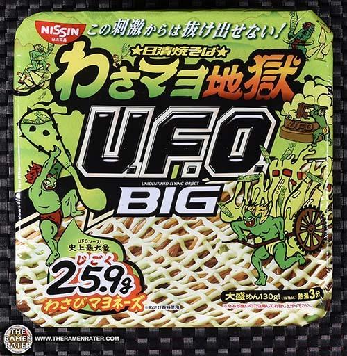 #2745: Nissin U.F.O. Big Wasabi-Mayo Yakisoba