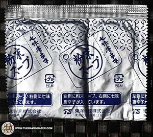 #2749: Maruchan Bariuma Goboten Udon