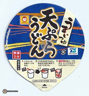 #2753: Maruchan Tempura Udon Japan Crate Umnai Crate www.japancrate.com