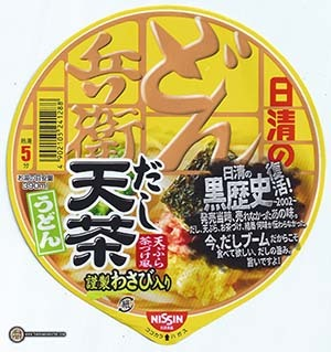 #2731: Nissin Donbei Wasabi Tempura Udon 日清のどん兵衛 だし天茶うどん