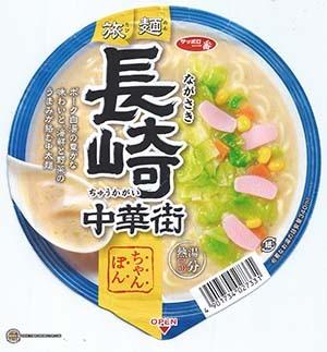 #2763: Sapporo Ichiban Nagasaki Chinatown Champon Chanpon zenpop zenpopjp zednpop.jp