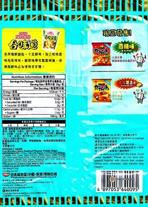 Nissin Cup Noodles Spicy Seafood Flavour Potato Chips