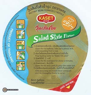 #2736: Kaset Instant Vermicelli Spicy Seafood Salad Flavour - bean thread thailand the ramen rater