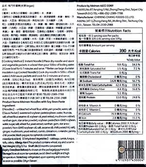 Vegan Meet The Manufacturer: #2739: Meimen Noodles With Soy Bean Paste Taiwan Vegan