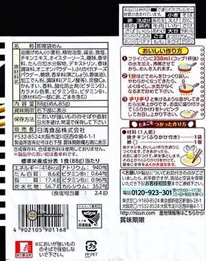 #2797: Nissin Chikin Ramen Shoyu Flavor