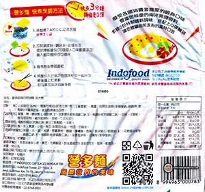 #2798: Indomie Instant Noodles Mi Goreng Fried Noodles (Taiwan-only Version)