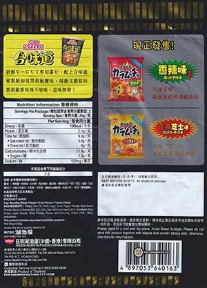 #2802: Nissin Cup Noodles Black Pepper Crab Flavour Potato Chips