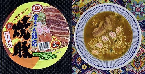 #2:Tokushima Seifun Yakibuta Ramen