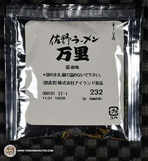 #2831: Island Foods Banri Sano Ramen ippin