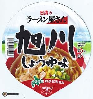 #2841: Nissin Ramen Shop Asahikawa Shoyu Ramen