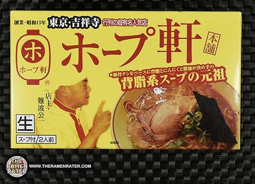 #2815: Island Hope Kichijoji Hopuken Hompo Backfat Tonkotsu