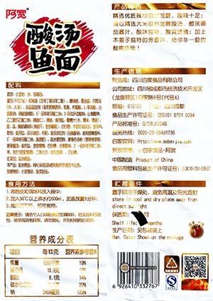 #2821: Sichuan Baijia Broad Noodle Sour Soup Fish Flavor