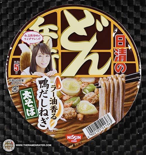 hobby link japan hlj.com #2853: Nissin Donbei Aromatic Chili Oil Kamodashi (Duck) Green Onion Thick Soba