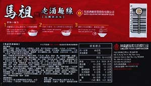 Meet The Manufacturer: #2862: Wu-Mu Ma Jiou Mian Xian : Hua-Tiau Chiew Chicken flavor