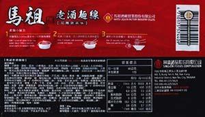 Meet The Manufacturer: #2862: Wu-Mu Ma Jiou Mian Xian : Hua-Tiau Chiew Chicken flavor