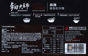Meet The Manufacturer: #2864: Wu-Mu Man Dashi Noodle Master Spicy Hot Dry Ramen