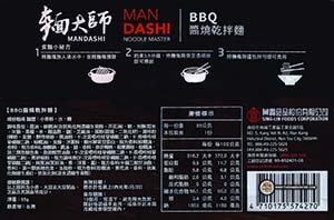 Meet The Manufacturer: #2865: Wu-Mu Man Dashi Noodle Master BBQ Sauce Dry Ramen