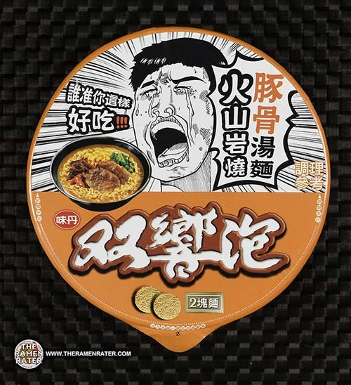 #2842: Vedan Double Bang Pork Broth Noodle