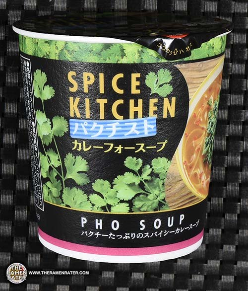 hobby link japan hlj.com #2847: Nissin Spice Kitchen Phakchist Curry Pho Soup