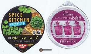 hobby link japan hlj.com #2847: Nissin Spice Kitchen Phakchist Curry Pho Soup