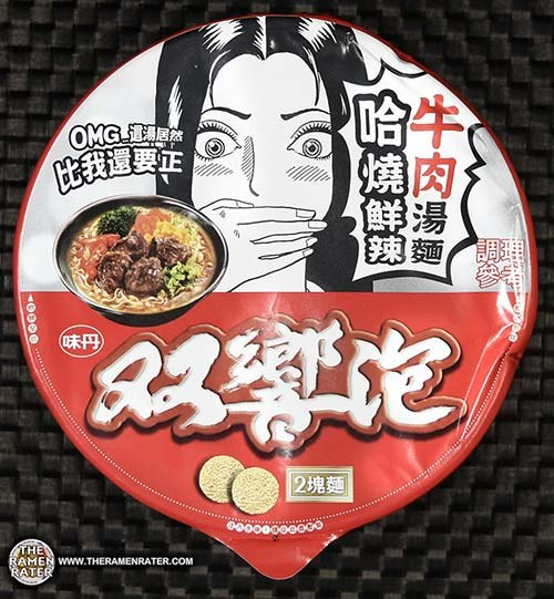 #2900: Vedan Double Bang Spicy Beef Noodle Soup