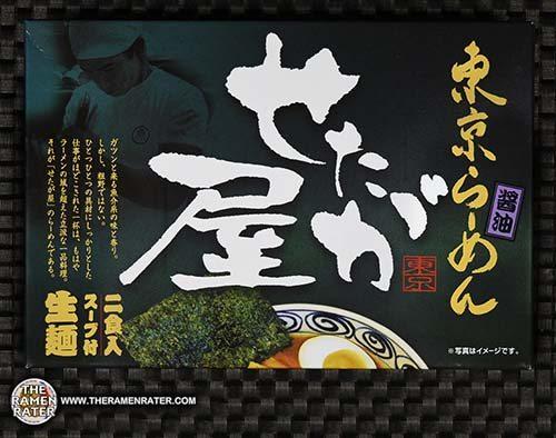 #2901: Island Foods Tokyo Ramen - Setagaya