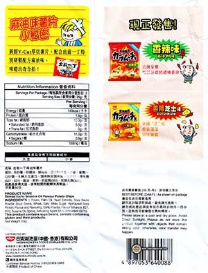 #2903: Nissin Demae Ramen Sesame Oil Flavour Potato Chips