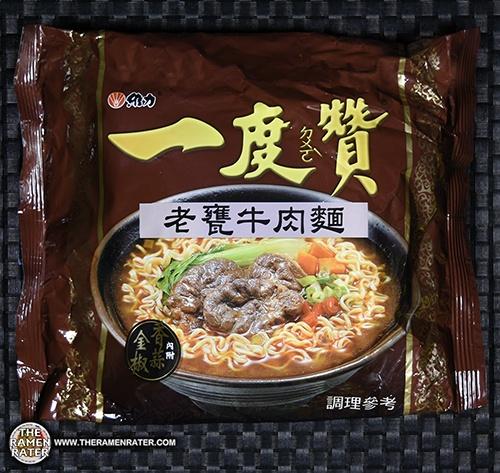 #2904: Wei Lih Beef Noodle
