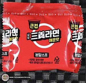 #2878: Samyang Foods Samyang Ramen Hot