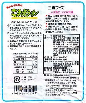 #2923: San-Iku Gomaaji Ramen