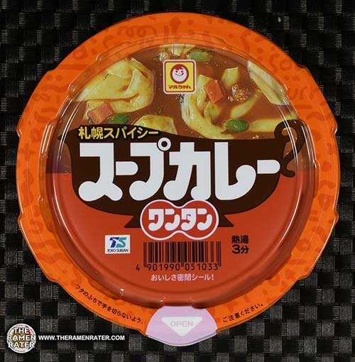 #2933: Maruchan Soup Curry Wonton