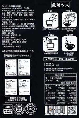 #2941: Taihodien Restaurant Supreme Spicy Noodle