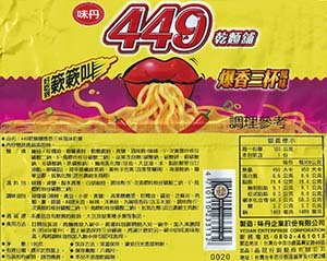#2945: Vedan 449 Fried Instant Noodle Three-Cup Chicken Flavor