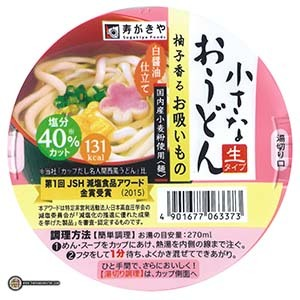 #2912: Sugakiya Foods Small Udon