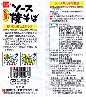 #2915: Kenko Foods Yakisoba japan umai crate