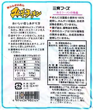 #2975: San-Iku Miso Ramen Japan Crate Umai Crate