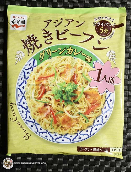 #2954: Nagatani Green Curry Rice Vermicelli